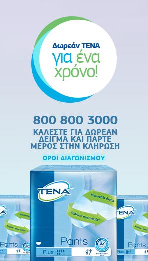 TENA_pants plus_for tenasynseola.gr_02